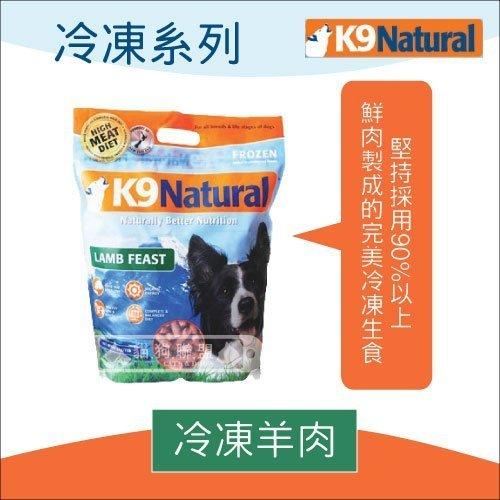 貓狗樂園 紐西蘭K9 Natural~犬用~冷凍生食餐~羊肉~1kg~790元~生肉鮮肉