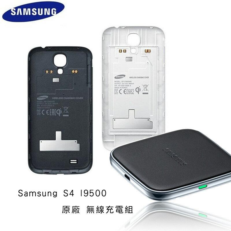 SAMSUNG GALAXY S4 i9500 原廠無線充電板(裸)+充電背蓋(裸)/國際QI標準/充電器