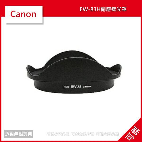 可傑  副廠遮光罩 EW-83H 可反扣 卡口式 (Canon EF 24-105mm F4L IS USM 專用)
