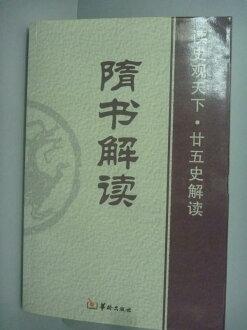 【書寶二手書T9/歷史_XGW】隋書解讀-讀史觀天下·廿五史解讀_簡體書