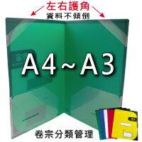 7折【10個量販】HFPWP塑膠防水西式卷宗 環保無毒 台灣製 E755-10