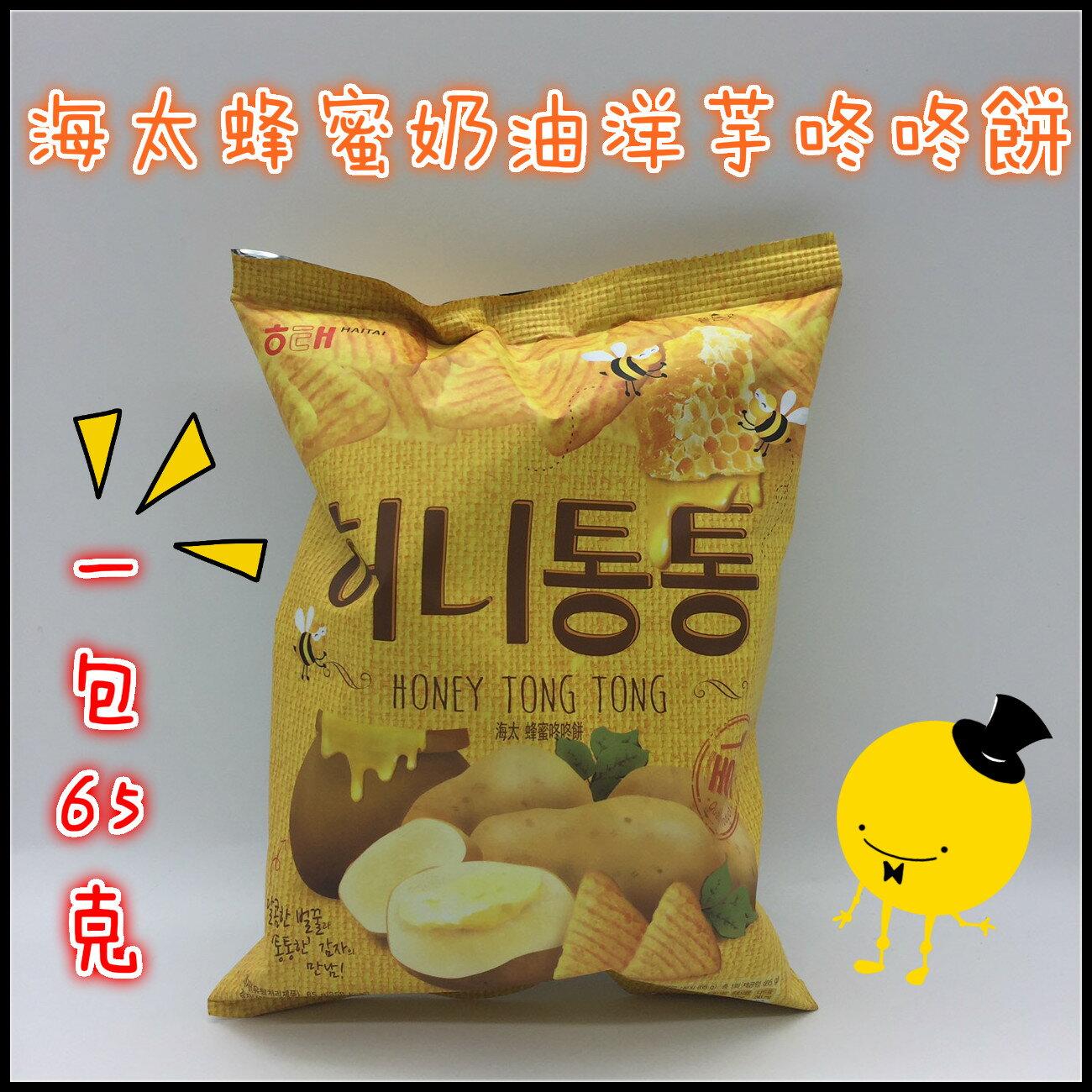?含發票?進口零食?海太?蜂蜜奶油洋芋咚咚餅?一包65克?韓國進口 零食 點心 餅乾 糖果?