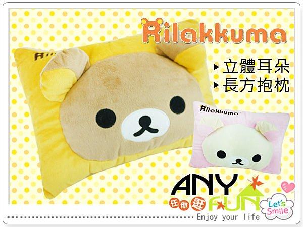 任你逛☆ San-X 拉拉熊抱枕 懶熊抱枕 Rilakkuma 可愛 立體耳朵靠墊 午安枕 anyfun【D1022】