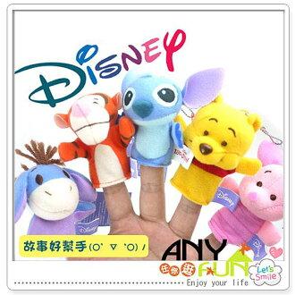 任你逛☆ 秒殺 可愛迷你迪士尼動物手指偶 玩具手偶 維尼家族 史迪奇 anyfun【D2015】