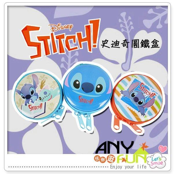 任你逛☆ 正版授權 史迪奇圓鐵盒 星際寶貝 stitch 圓型鐵盒 收納小物 耳機包 anyfun【D2073】
