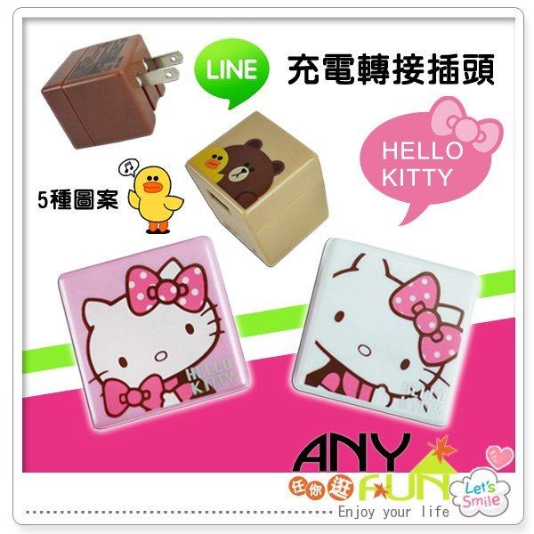 任你逛☆ Hello Kitty USB轉接插頭 可折式插頭 LINE轉接插頭 旅充 快充 anyfun【A7018】