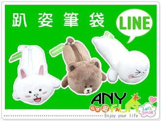 任你逛☆LINE趴姿筆袋 熊大 饅頭人 兔兔 LINE公仔 鉛筆袋 造型筆袋anyfun【D7021】