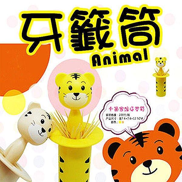 ANYFUN任你逛【L4066】日式卡通家族牙籤盒/牙籤罐/牙籤筒 收納小幫手