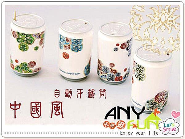 ANYFUN任你逛【L4075】創意中國風自動牙籤筒 牙籤罐 易拉罐牙籤座 居家廚房