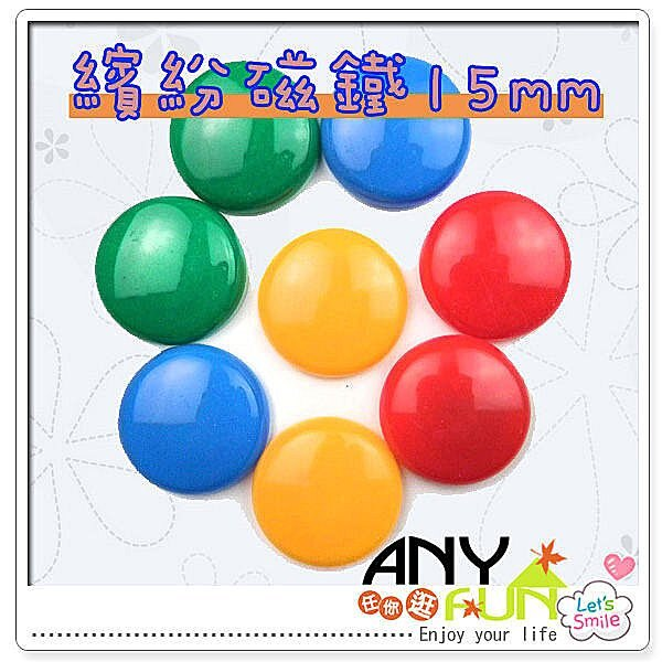 ANYFUN任你逛【L4052】繽紛彩色圓型15mm磁鐵 白板/黑板吸鐵 1.5cm冰箱磁鐵