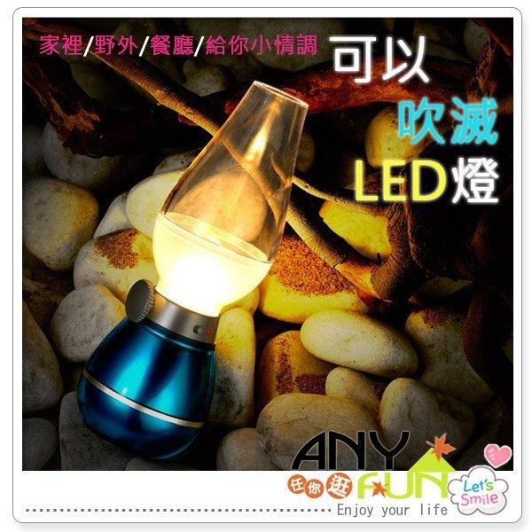 任你逛~ 吹控LED感應燈 復古煤油燈 小夜燈 桌燈 床頭燈 臥室  anyfun~L80