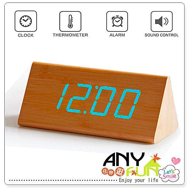 任你逛☆ 超質感創意三角形木頭鐘 LED溫度顯示木頭電子鬧鐘 聲控 省電模式 anyfun【O3013】