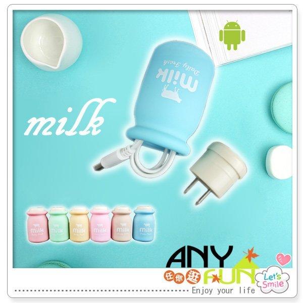 任你逛☆ Samsung USB充電組 充電線 USB線 牛奶瓶造型 可愛旅行充電組 anyfun【A7016】