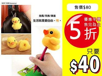 ANYFUN任你逛 【D2029】5折下殺 小黃鴨指偶 玩具手偶 黃色小鴨 兒童玩具 講故事好幫手