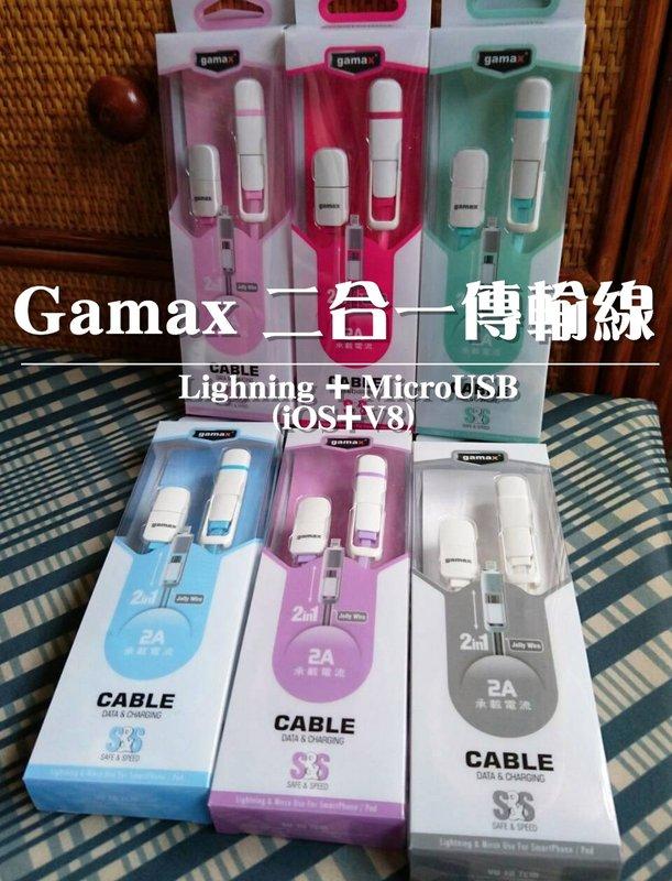 【迪特軍3C】Gamax 2 in 1 二合一 傳輸線 Lightning + MicroUSB (iOS + V8) - 限時優惠好康折扣