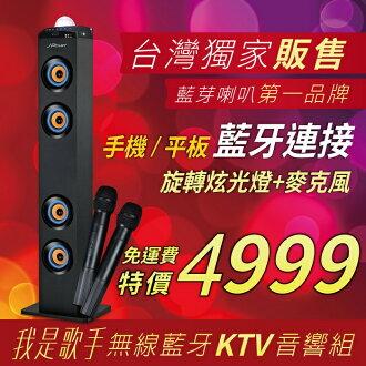 【迪特軍3C】杰強 J-power 我是歌手KTV藍芽喇叭音響組 JP-BN-02 卡拉OK喇叭 伴唱機 獨立開關