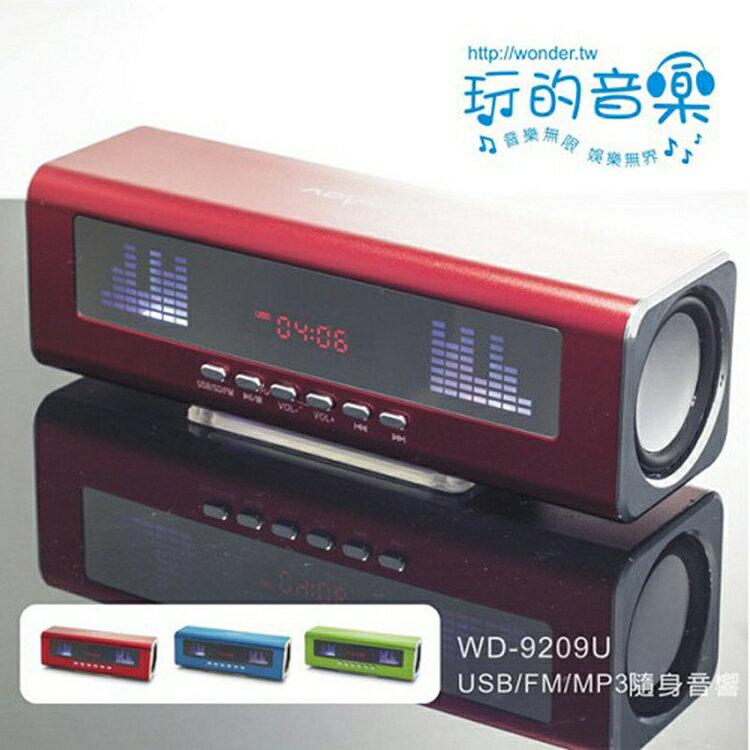 【迪特軍 3C】WONDER 旺德 USB/FM MP3隨身音響 插卡喇叭 (WD-9209U) 紅色 - 限時優惠好康折扣