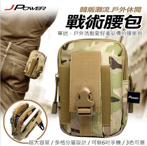 【迪特軍3C】JP-LTS-腰包-迷彩 - 限時優惠好康折扣