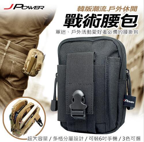 【迪特軍3C】JP-LTS-腰包-黑色 - 限時優惠好康折扣
