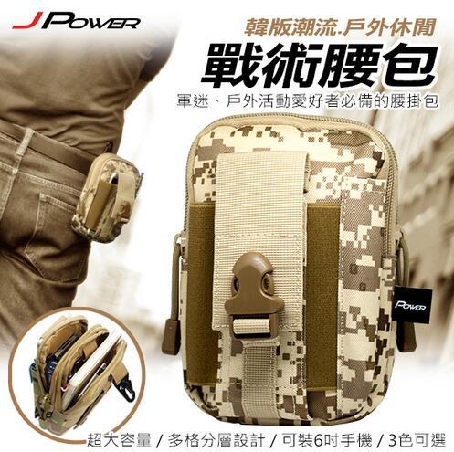 【迪特軍3C】JP-LTS-腰包-數碼 - 限時優惠好康折扣