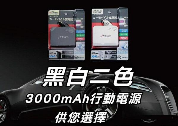迪特軍3C:【迪特軍3C】杰強j-bank行動車載充電寶3000mAh車用行動電源移動電源LG原廠電芯(JP-CPB01)