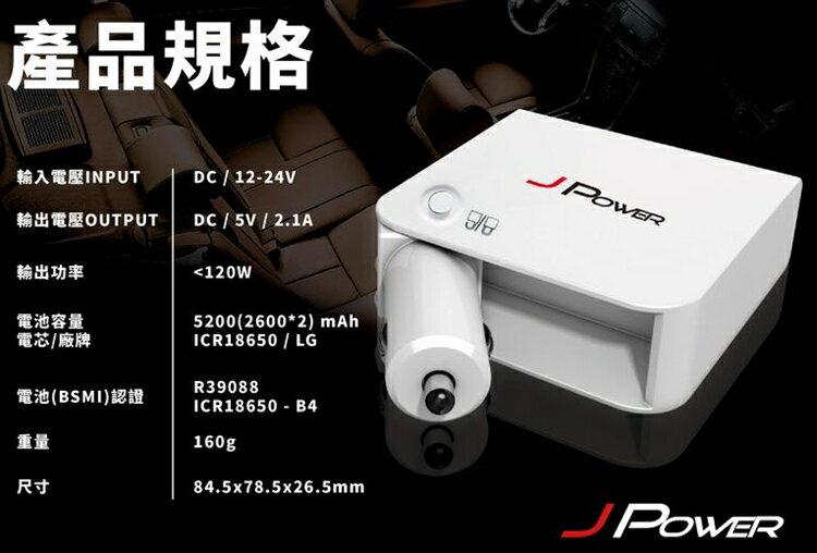 【迪特軍3C】JPOWER JP-CPB02-B 車載式行動電源 5200mAh 黑色 - 限時優惠好康折扣