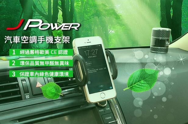 【迪特軍3C】J-Power 杰強 汽車空調手機支架 JP-PS-1B - 限時優惠好康折扣
