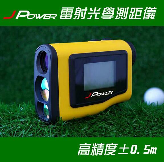 【迪特軍3C】JPOWER JP-Gorl 杰強 雷射光學測距儀/望遠鏡 高爾夫的最佳幫手(藍寶堅尼黃) - 限時優惠好康折扣