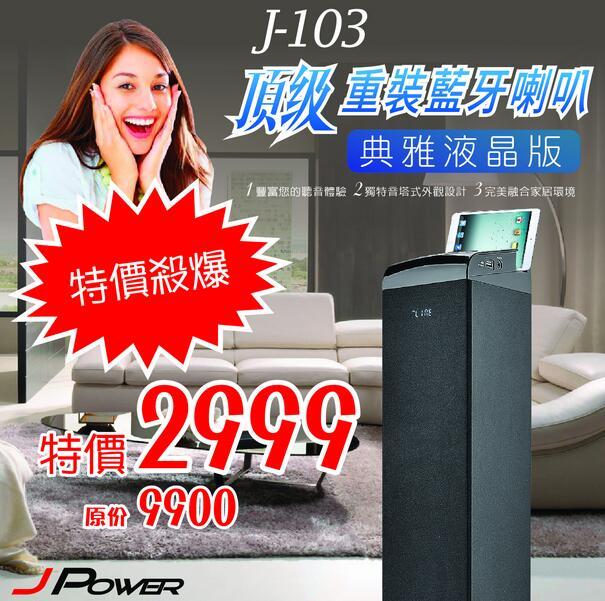 【迪特軍3C】J103頂級重裝藍牙喇叭 - 限時優惠好康折扣