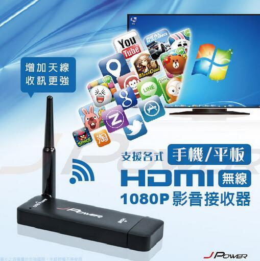 【迪特軍3C】第二代HDMI單核心無線影音接收器 (支援iOS9 / Android4.2 / win8.1 / 平板) - 限時優惠好康折扣