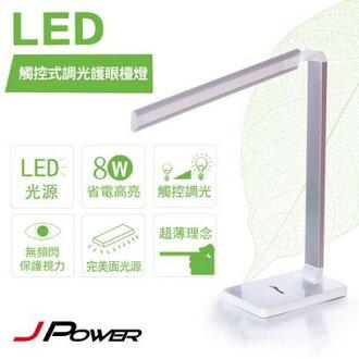 【迪特軍3C】J-POWER LED 觸控式調光護眼檯燈