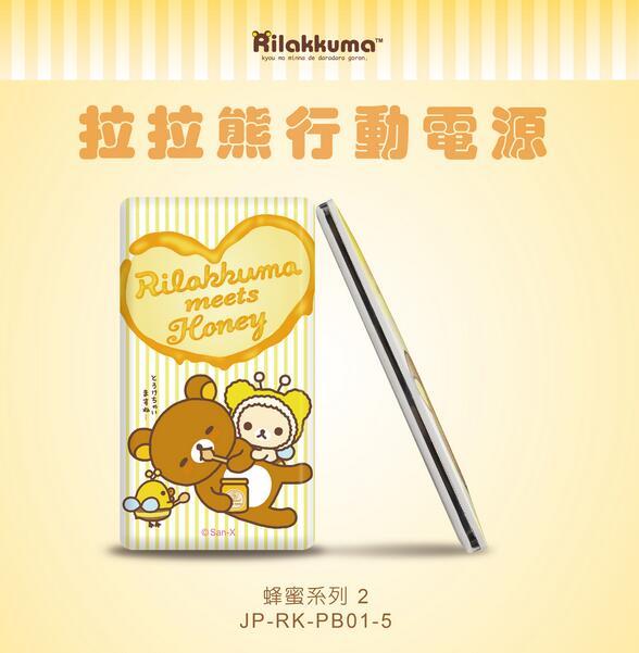 【迪特軍3C】杰強J-POWER拉拉熊 超薄行動電源 6000mAh-蜂蜜系列2 - 限時優惠好康折扣