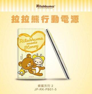 【迪特軍3C】杰強J-POWER拉拉熊 超薄行動電源 6000mAh-蜂蜜系列2