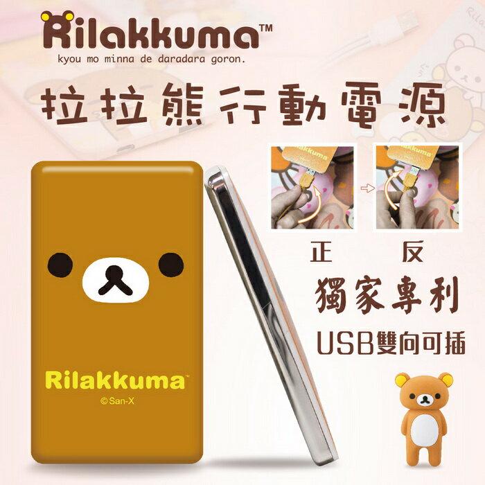 【迪特軍3C】可愛臉型-拉拉熊行動電源-拉拉熊-6000mAh - 限時優惠好康折扣