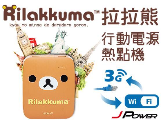 【迪特軍3C】3G WIFI 隨身行動熱點機 杰強 J-POWER 【 拉拉熊 Rilakkuma 行動電源 + WIFI 】 JP-RK-PB8000 - 限時優惠好康折扣