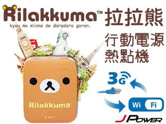 【迪特軍3C】3G WIFI 隨身行動熱點機 杰強 J-POWER 【 拉拉熊 Rilakkuma 行動電源 + WIFI 】 JP-RK-PB8000