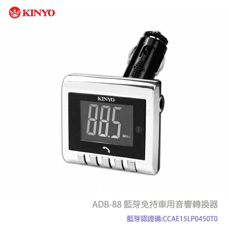 KINYO 耐嘉 ADB-88 藍芽免持車用音響轉換器/HTC Desire 820s/826/520/526/626/820/EYE/Butterfly 2/816/ONE E9/E9+/M9/M9+/M8/E8/Max/ME/Plus/ASUS ZenFone 2/2E/5/6/4/Zoom/Selfie/PadFone S/C/X/mini