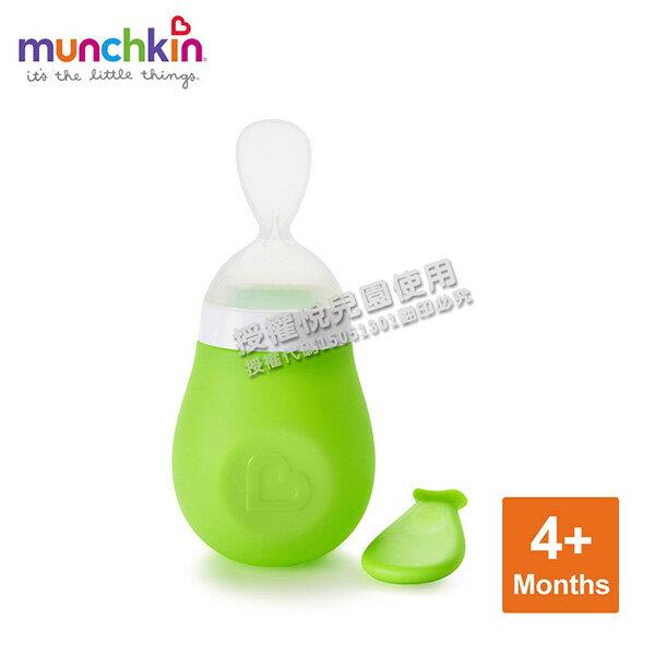 美國 munchkin 擠壓式餵食湯匙-綠【悅兒園婦幼生活館】