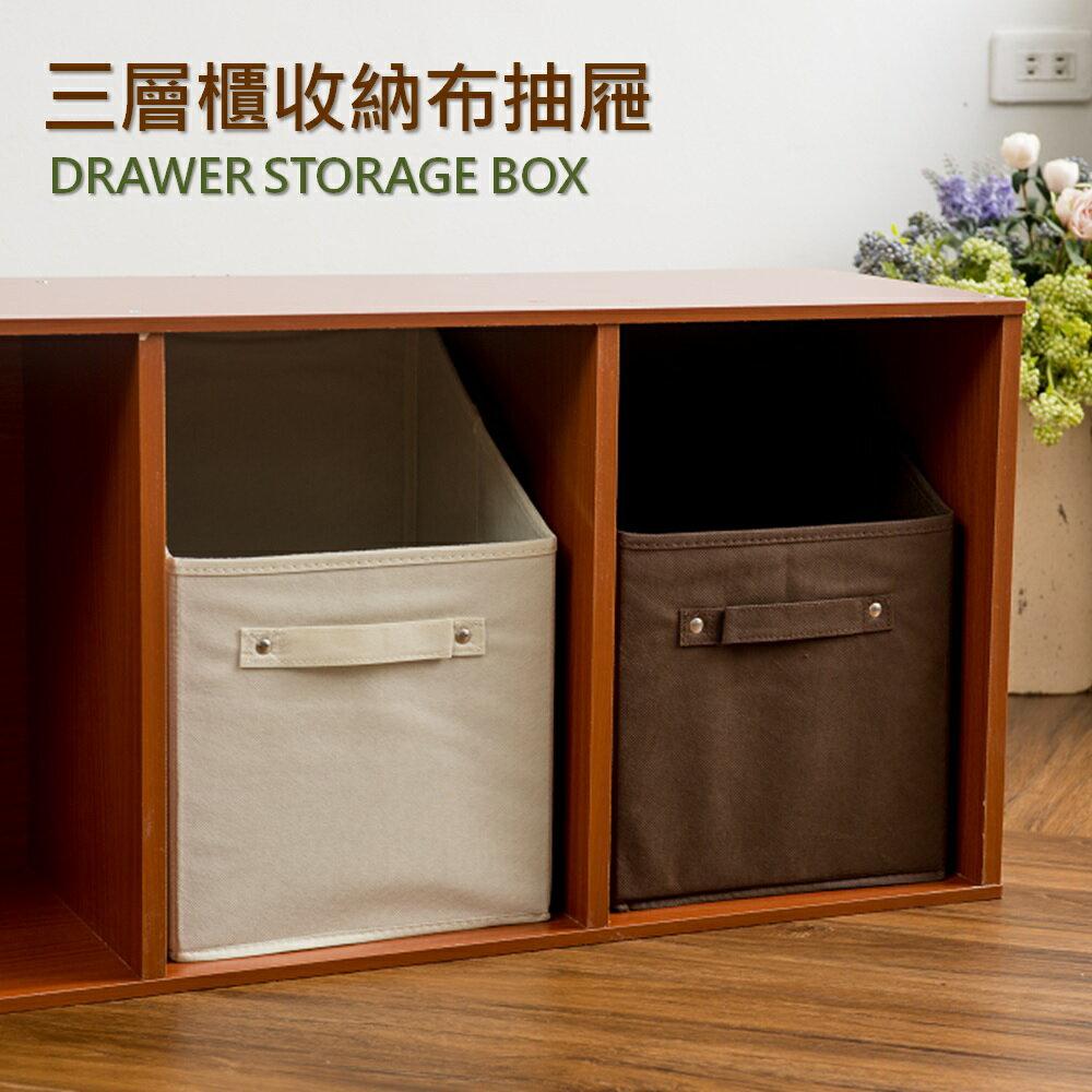 收納/收納箱/收納櫃 三層櫃防塵收納盒-直式 SUNSEA尚時 (TX02-IVBR)