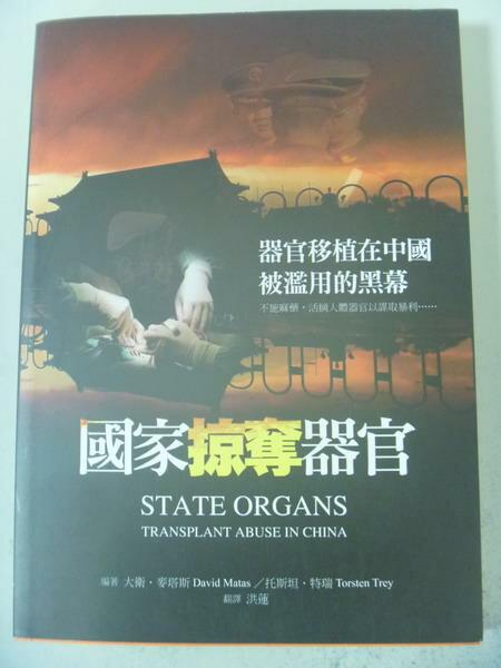 【書寶二手書T6/醫療_IQU】國家掠奪器官:器官移植在中國被濫用的黑幕_大衛.麥塔斯