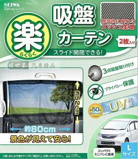 權世界@汽車用品日本SEIWA吸盤式固定側窗專用單層遮陽窗簾抗UV黑色2入52×80公分Z95