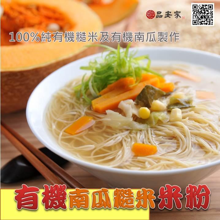 【有機南瓜糙米米粉】無麩質零添加100%純糙米製作 --200公克(4粒裝)