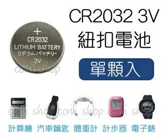 【coni shop】 CR2032鈕扣電池 3V 紐扣電池 水銀電池 錳鋅電池 鹼性電池 碳鋅電池 遙控器 手錶