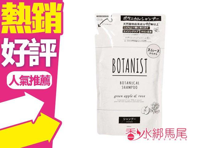 BOTANIST 植物學者 沙龍級90%天然植物成份 白蓋柔順潤滑感 洗髮精 補充包 440ml?香水綁馬尾?