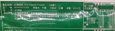 小磨坊 紅辣椒粉(300g/包) [大買家]