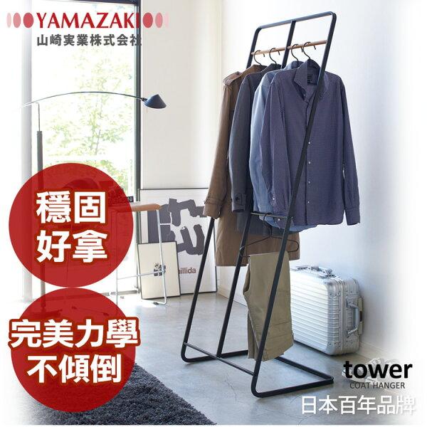 日本【YAMAZAKI】tower極簡風格掛衣架進化版(黑)★衣架掛衣架吊衣架衣架桿