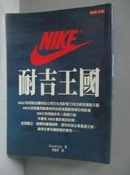 【書寶二手書T7/財經企管_HCH】Nike耐吉王國_麥慧芬, DonaldKatz