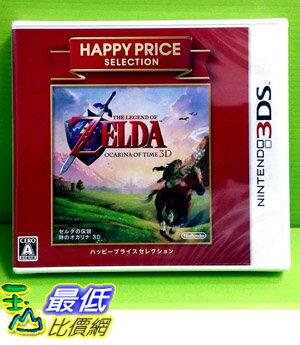 [現金價] 3DS 薩爾達傳說 時之笛 3D best 版 (日版)