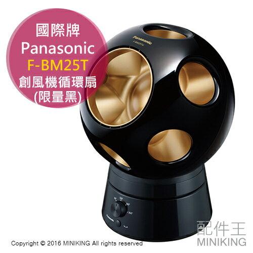 ~ 王~ 製 一年保 Panasonic 國際牌 F~BM25TU 黑 球形 循環扇 創風