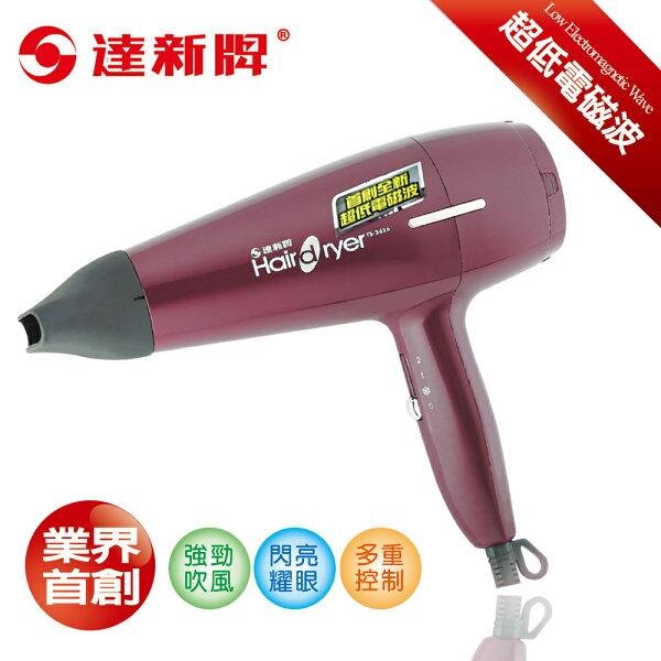 快樂老爹:【達新牌】低電磁波吹風機TS-2626